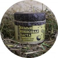 Кешью-кокосовая паста (300г)
