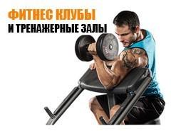 Фитнес клубы и Тренажерные залы